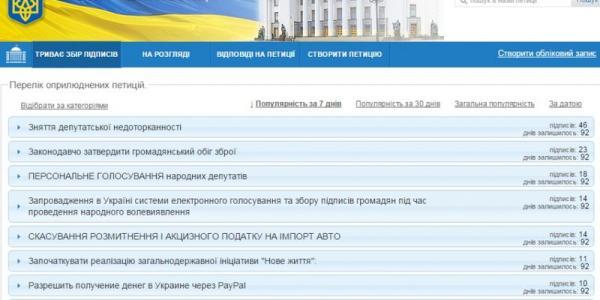 Кременчужане могут подавать петиции в Верховную Раду