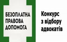 В Кременчуге объявлен конкурс адвокатов