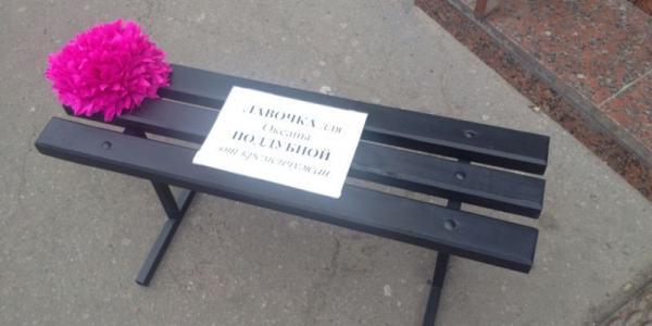Под Автозаводский райсуд принесли лавочку для Оксаны Пиддубной - фото