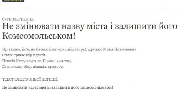 На сайте Президента просят не переименовывать Комсомольск