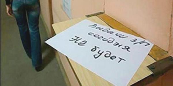 На Полтавщине общий долг по заработной плате превысил 35 млн. грн.