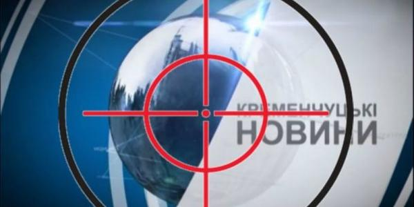 Коммунальные «Кременчугские новости» - вне эфира