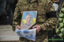 Кременчуг простился с погибшим под Волновахой Александром Поросюком