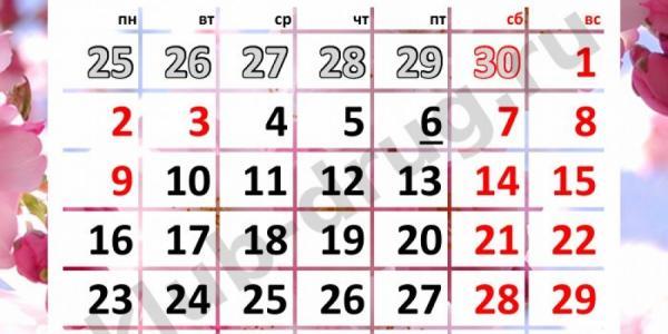Стало известно, сколько выходных будет на майские праздники