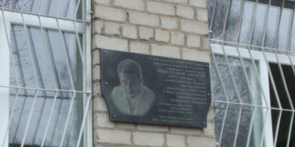 В Кременчуге открыли еще одну мемориальную доску Андрею Покладову, погибшему в АТО