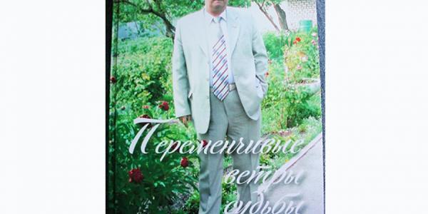 «Переменчивые ветры судьбы»: вышла книга о почетном кременчужанине Викторе Акимове