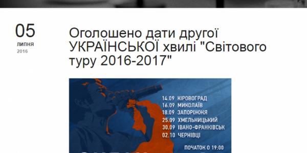 «Океан Ельзи» сможет собрать в Кременчуге пять тысяч фанатов