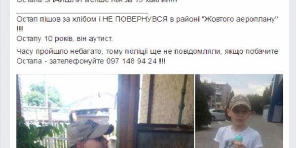 В Кременчуге потерявшегося подростка полиция нашла за 15 минут