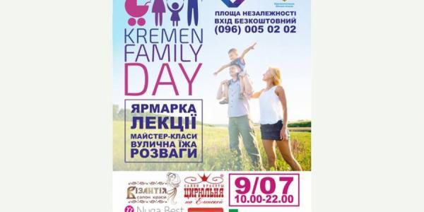 Kremen Family Day - это большой праздник