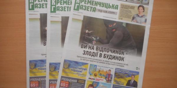 Как уберечься от квартирных воров в ваше отсутствие, как спастись от жары – читайте советы в новом номере Кременчугской газеты