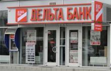 Нацбанк отзывает лицензию у «Дельта Банка»