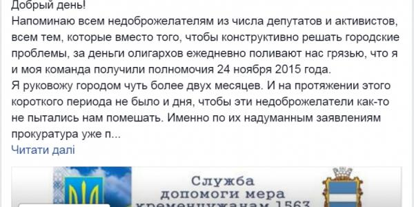 Мэр Малецкий рассказал в соцсетях о «грязи за деньги олигархов»