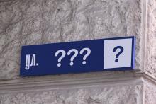 В Кременчуге улицы переименуют в сентябре