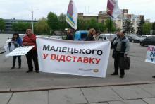 В Кременчуге требовали отставки мэра Малецкого (дополняется)