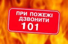 В Кременчуге пожарные дважды выезжали на тушение пожаров