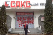 Возле бывшего магазина «Сакс» снова скандал и дело доходит до рукоприкладства