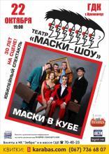 30-летний юбилей «Маски-шоу» отмечают новым спектаклем