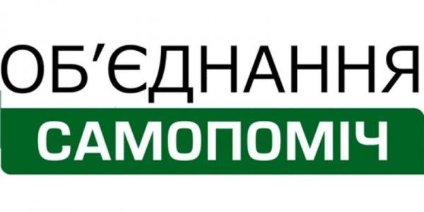 Кременчугская «Самопоміч» опровергает коалицию с партией «Поруч»