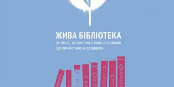 Горожан приглашают в «Живую библиотеку».