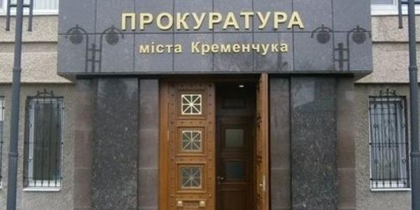 Сегодня зампрокурора Полтавщины примет кремечужан