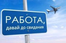 Градоначальник Ивко ушел в отпуск