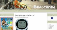 Велосипедисты Кременчуга объединяются для борьбы с угонщиками