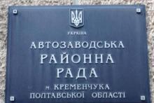Последние сессии: 26 марта на сессию соберутся депутаты Автозаводского райсовета