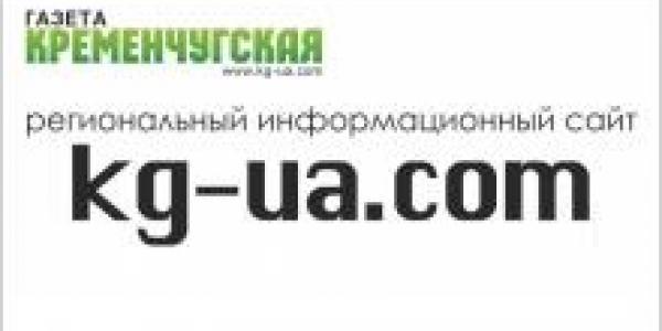 Кременчугская газета – новый информационный сайт