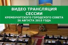 Онлайн-трансляция сессии Кременчугского горсовета