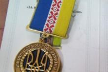 """Нагрудный знак """"За верность народу Украины"""" стал областной наградой"""