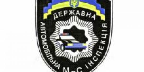 Временным начальником ГАИ Полтавской области назначен Крайник