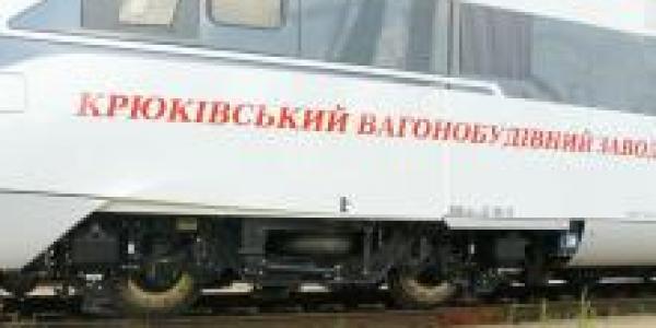 """Вагонзавод готов начать производство электровозов для """"Укрзалізниці"""""""