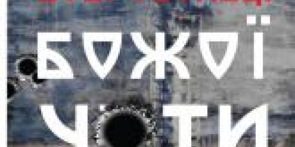 Кременчужанам покажут фильм об обороне донецкого аэропорта