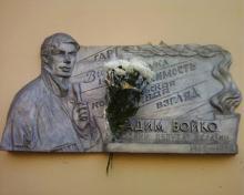 Сегодня вспоминают кременчугского нардепа Вадима Бойко
