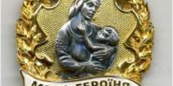 В Кременчуге может появиться еще одна мать-героиня