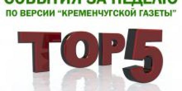 «Кременчугская газета»: яркие события за неделю