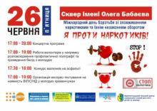 Завтра в Кременчуге пройдет акция «Я против наркотиков!»