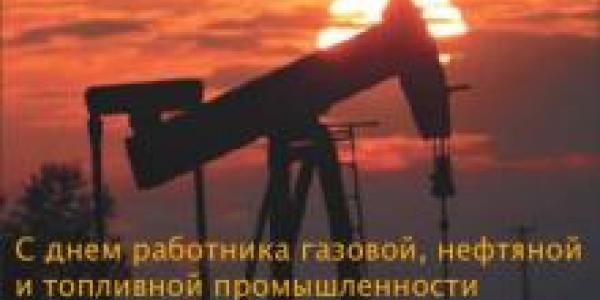 Как Кременчуг отметит День работников нефтяной, газовой и топливной промышленности