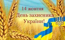 Порошенко хочет сделать 14 октября выходным днем