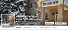 Райотделы и отделения полиции Полтавщины становятся публичными