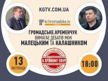 «ГромадськеТБ. Кременчук» инициирует теледебаты кандидатов на пост мэра Кременчуга