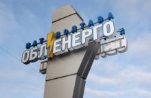 Городские власти договорились с «Полтаваоблэнерго» об инвестициях