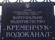 В горсовете уверяют: «Кременчугводоканал» останется коммунальным предприятием