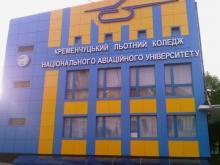 Кременчугскому летному колледжу исполняется 55 лет