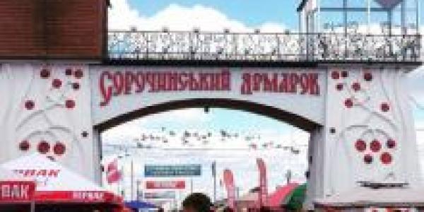 Сорочинскую ярмарку посетили более миллиона человек - организаторы