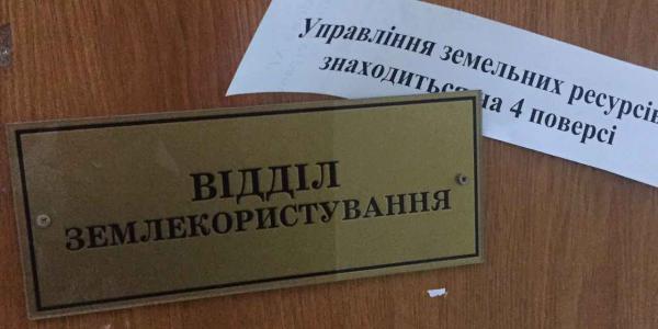 В Кременчугском горисполкоме переселение этажей
