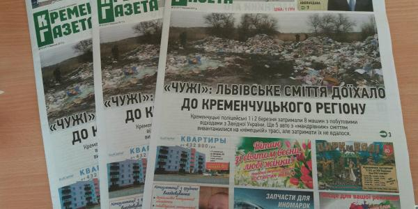 Львовский мусор доехал до Кременчугского района, бойцы АТО не хотят жить на кладбище - читайте в свежем номере «Кременчугской газеты»