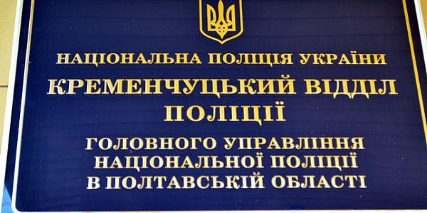 Детская коляска, телевизоры и холодильник: кражи в Кременчуге
