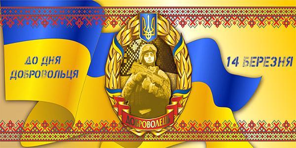 Тысяча порций солдатской каши и экспонаты из зоны АТО: как в Кременчуге отметят День добровольца