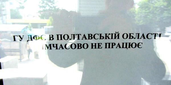 Детективы НАБУ обыскали налоговую Полтавщины